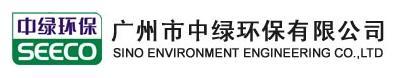 广州市中绿环保有限公司